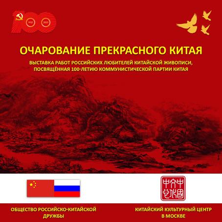 莫斯科中国文化中心邀您共赏庆祝中国共产党成立100周年之 《魅力中国》线上国画展