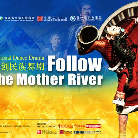 《大河之源》——原创民族舞剧