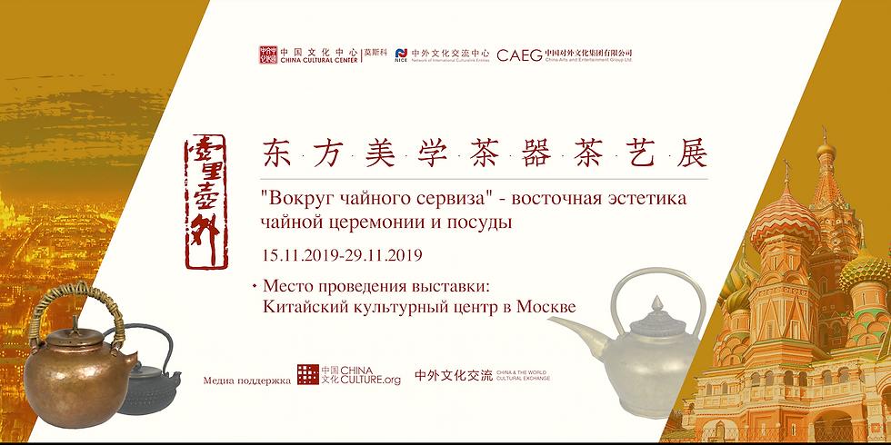 """""""壶里壶外——东方美学茶器茶艺展""""即将在莫斯科中国文化中心举办(报名地址在文末)"""