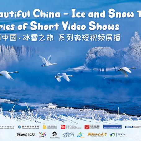 """莫斯科中国文化中心邀您共赏""""中国旅游文化周""""之美丽中国·冰雪之旅 系列微短视频展播(二)"""