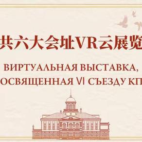 中共六大会址VR云展览馆正式上线