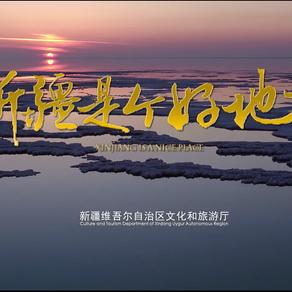 【视频】新疆是个好地方!