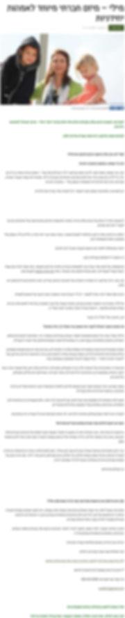 כתבה על אור יפעת בסלונה