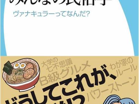 島村恭則『みんなの民俗学: ヴァナキュラーってなんだ?』平凡社新書、2020 年11月16日発売。