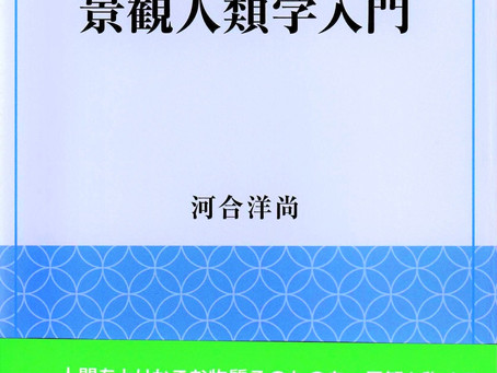 河合洋尚『景観人類学入門』が刊行されました。