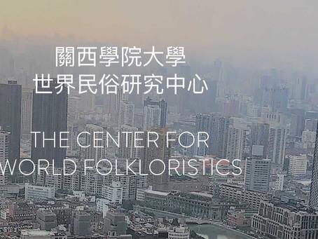 中国語版紹介動画を公開