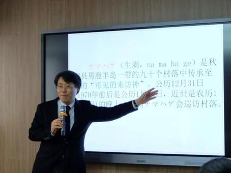 """上海大学文学院""""神話と現代社会""""セミナー講演"""