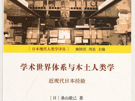 桑山敬己教授の著書が中国で刊行されました。