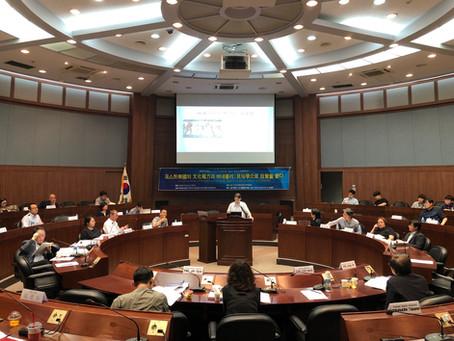 本センター研究員5名が韓国で招待講演
