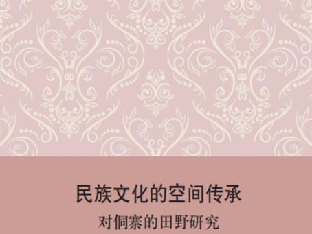 徐赣丽教授の著書が刊行されました。