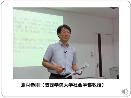 【公開オンライン講義】 「現代民俗学A」第1回目「民俗学とは何か」