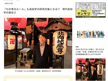 朝日新聞社の書評サイト「じんぶん堂」で、『みんなの民俗学:ヴァナキュラーってなんだ?』が紹介されています。