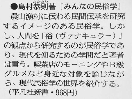 朝日新聞2020.12.5読書欄で紹介されました。
