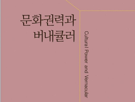 韓国で『文化権力とヴァナキュラー』(Cultural Power and Vernacular)が刊行されました。