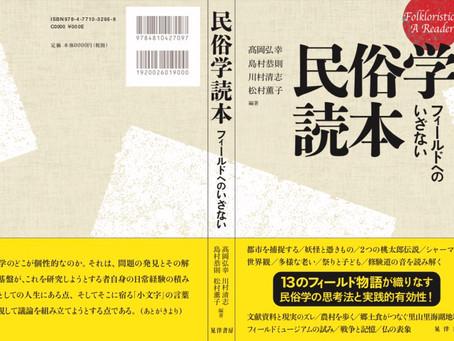 『民俗学読本:フィールドへのいざない』まもなく刊行されます!