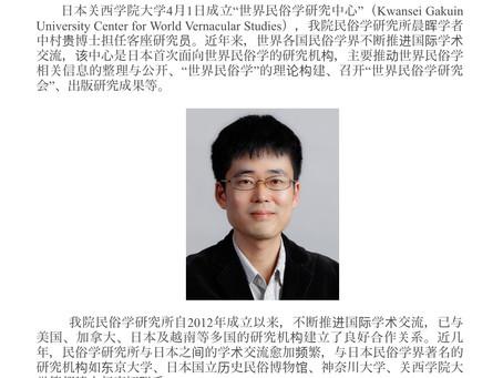 中村貴客員研究員の着任について紹介されました。
