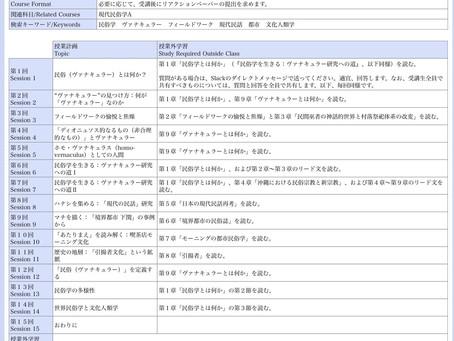 関西学院大学「現代民俗学B」(2020年度秋学期)が開講されます。