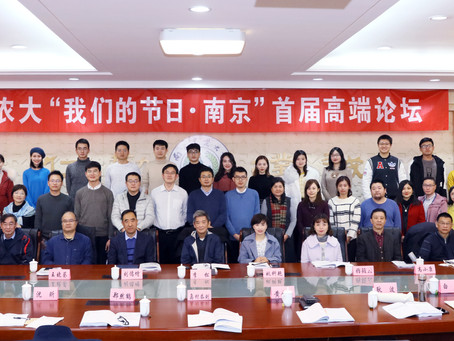 中国・南京で招待講演