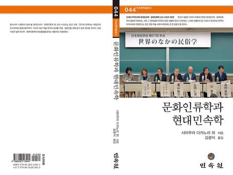 『文化人類学と現代民俗学』韓国語版刊行