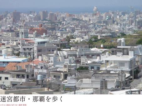 【新連載】迷宮都市・那覇を歩く(平凡社web太陽)