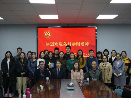 南京農業大学民俗学研究所で招待講演