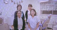 小児歯科専門医の資格を持つ女医が2名在籍しております。