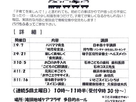 10月5日(土)「子どもの口腔講座」のお知らせ