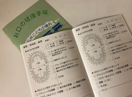 お口の健康手帳が新しくなりました!
