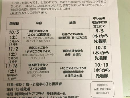 【申込方法に変更あり】10月5日(土)「子どもの口腔講座」のお知らせ