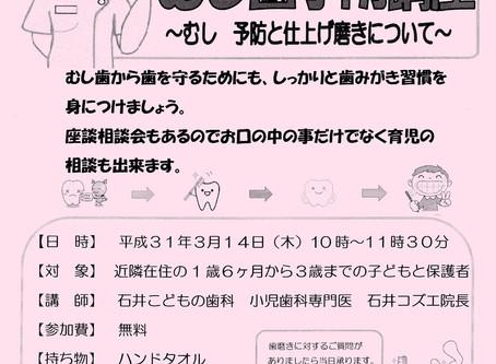 3月14日(木)「こどものむし歯予防講座」開催のお知らせ