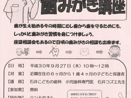 9月27日(木)「はじめての歯磨き講座」についてのお知らせ