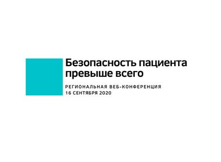 16.09.20.Региональная веб-конференция Министерства здравоохранения Ставропольского края