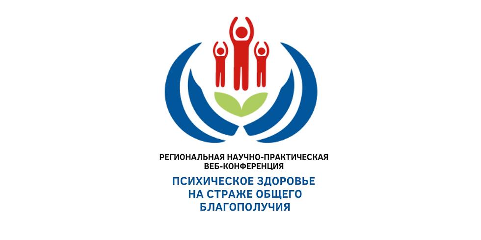 Региональная научно-практическая веб-конференция ко Всемирному дню психического здоровья