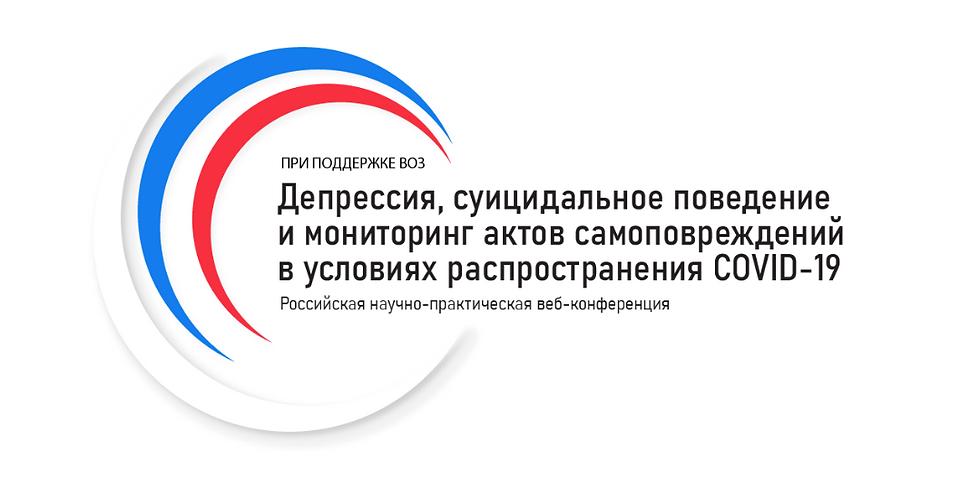 Российская научно-практическая веб-конференция с международным участием при поддержке ВОЗ