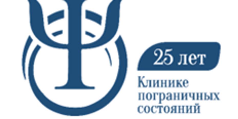 Веб-конференция к 25-летию Клиники пограничных состояний СтГМУ