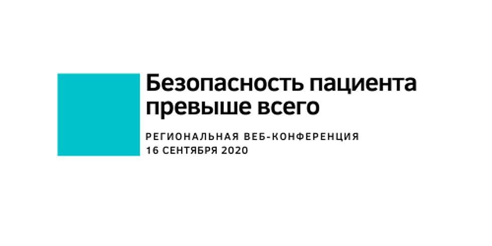 Региональная веб-конференция Министерства здравоохранения Ставропольского края