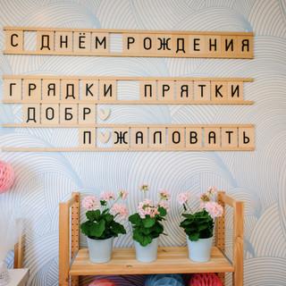"""Зал """"Грядки"""""""