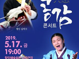 2019 명인 김덕수·명창 안숙선 공감 콘서트