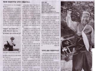 제23회 방일영국악상 사물놀이 명인 김덕수 수상 2016.11.17