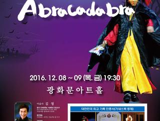 무대인생 30년 마술사 김청 매직콘서트