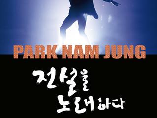 박남정 콘서트 11월 25일 OPEN