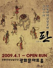 전통연희상설공연 [판] 시즌2