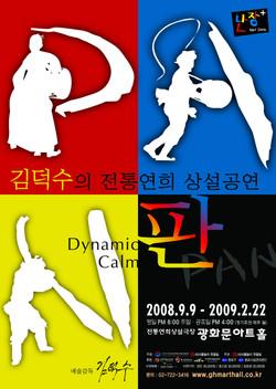 2008전통연희상설공연 [판]