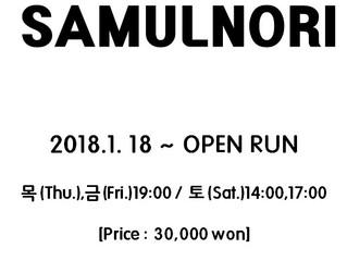 2018 사물놀이 SAMULNORI