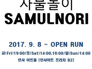 SamulNori 전용관 Open Run