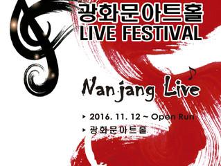 광화문아트홀 라이브페스티발 NANJANG LIVE