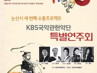 KBS국악관현악단 특별연주회11월17일 19:30 김덕수사물놀이패 출연