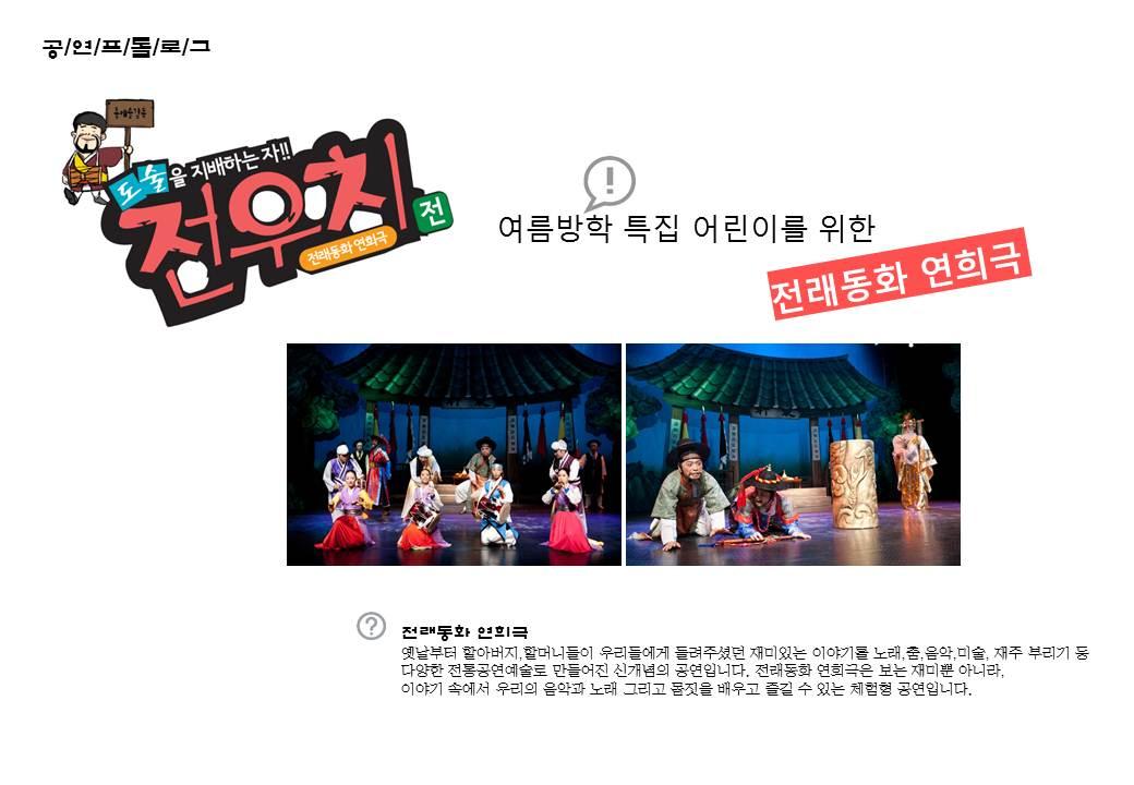 2014전통연희극[전우치전]