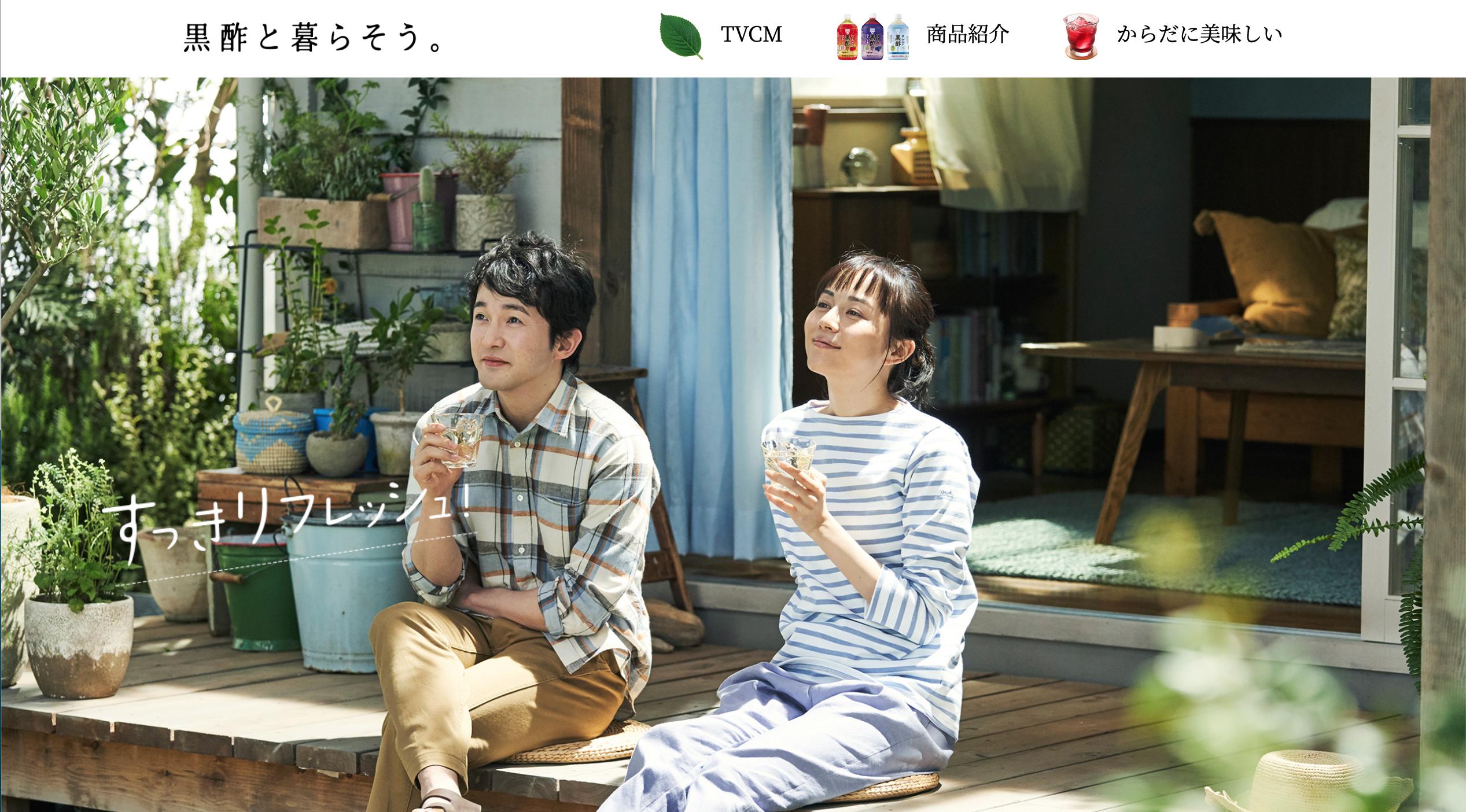 ミツカン TVCM 浅利陽介さん