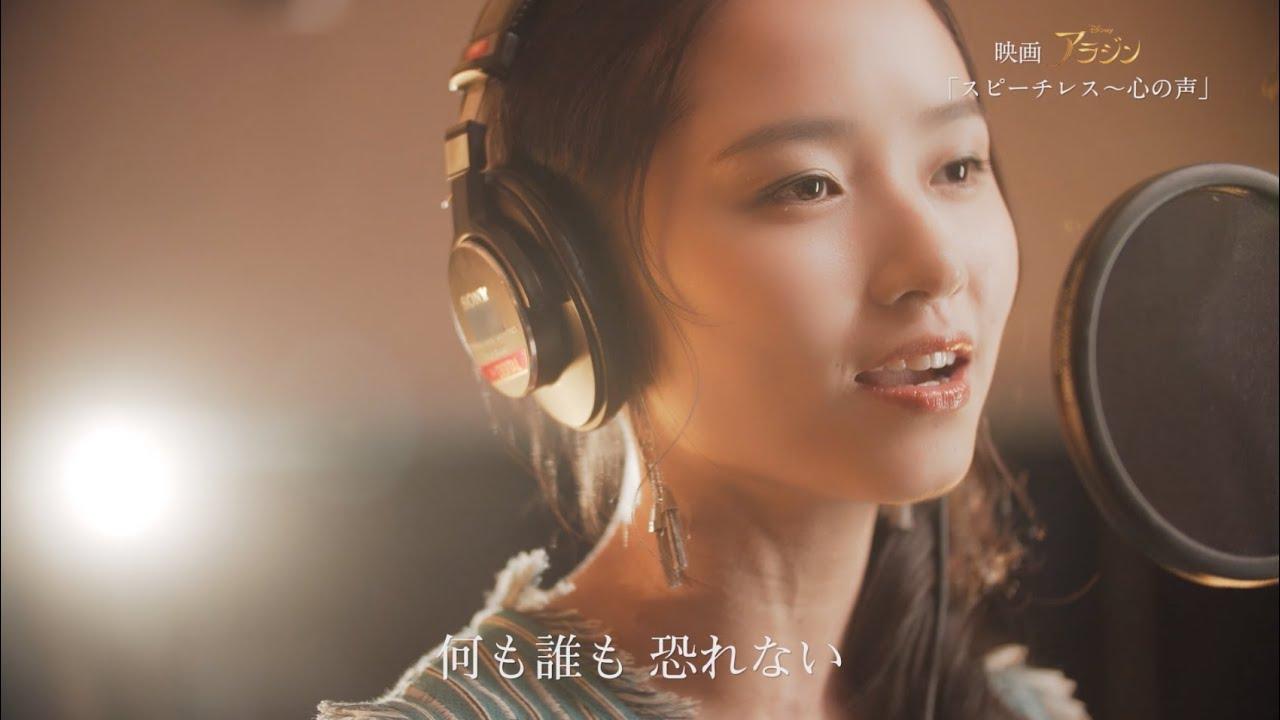 映画「アラジン 」スピーチレス 心の声MV 木下晴香さんへアメイク